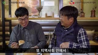 """""""제2회 공공후견인의 날"""" 공공후견제도 소개·인터뷰 영상내용"""