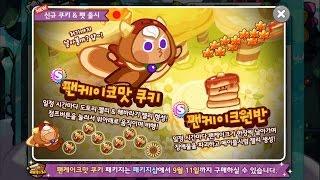 Kakao Cookie Run S9 跑跑薑餅人- 鬆餅餅乾 - 餅乾 & 寵物