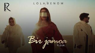 Lola Yuldasheva va Benom guruhi - Bir jamoa (tizer) | Лола ва Беном - Бир жамоа (тизер)