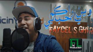 Faycel Sghir - Win Rakom Ya Hbabi [Music Video] (2021) | فيصل الصغير - وين راكم يا حبابي تحميل MP3