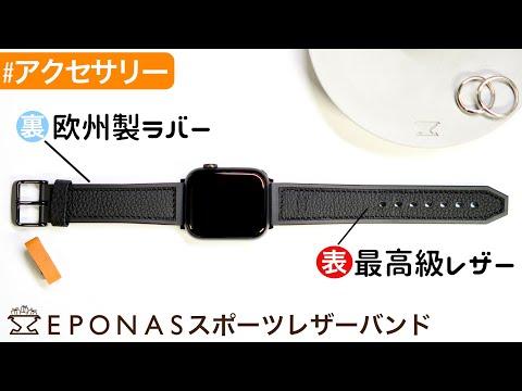 【アクセサリー】Apple Watchに夏でもレザーバンドをつけたい!EPONAS(エポナス)スポーツレザーバンド