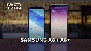 Быстрый обзор | Samsung Galaxy A8 и A8+