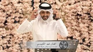 تحميل اغاني الفنان فهد الكبيسي - على الوساده - شركة الرندي MP3