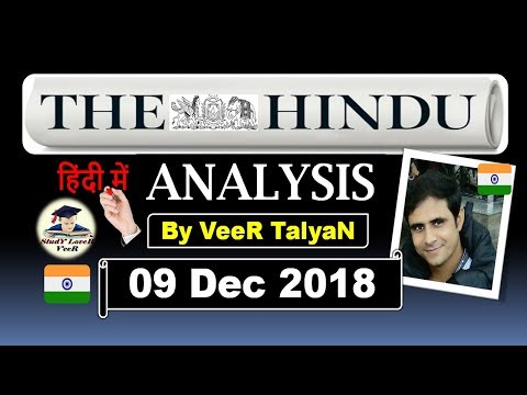 9 December 2018- The Hindu Editorial News Paper Analysis - Science & Technology, Science Reporter