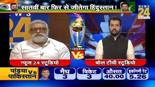Ind Vs Pak : पाकिस्तान के खिलाफ 'विराट' जीत दिलाएंगे कोहली
