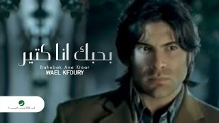 Wael Kfoury Bahebak Ana Ktear وائل كفورى - بحبك انا كتير