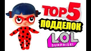 LOL Surprise Baby Doll  Toys