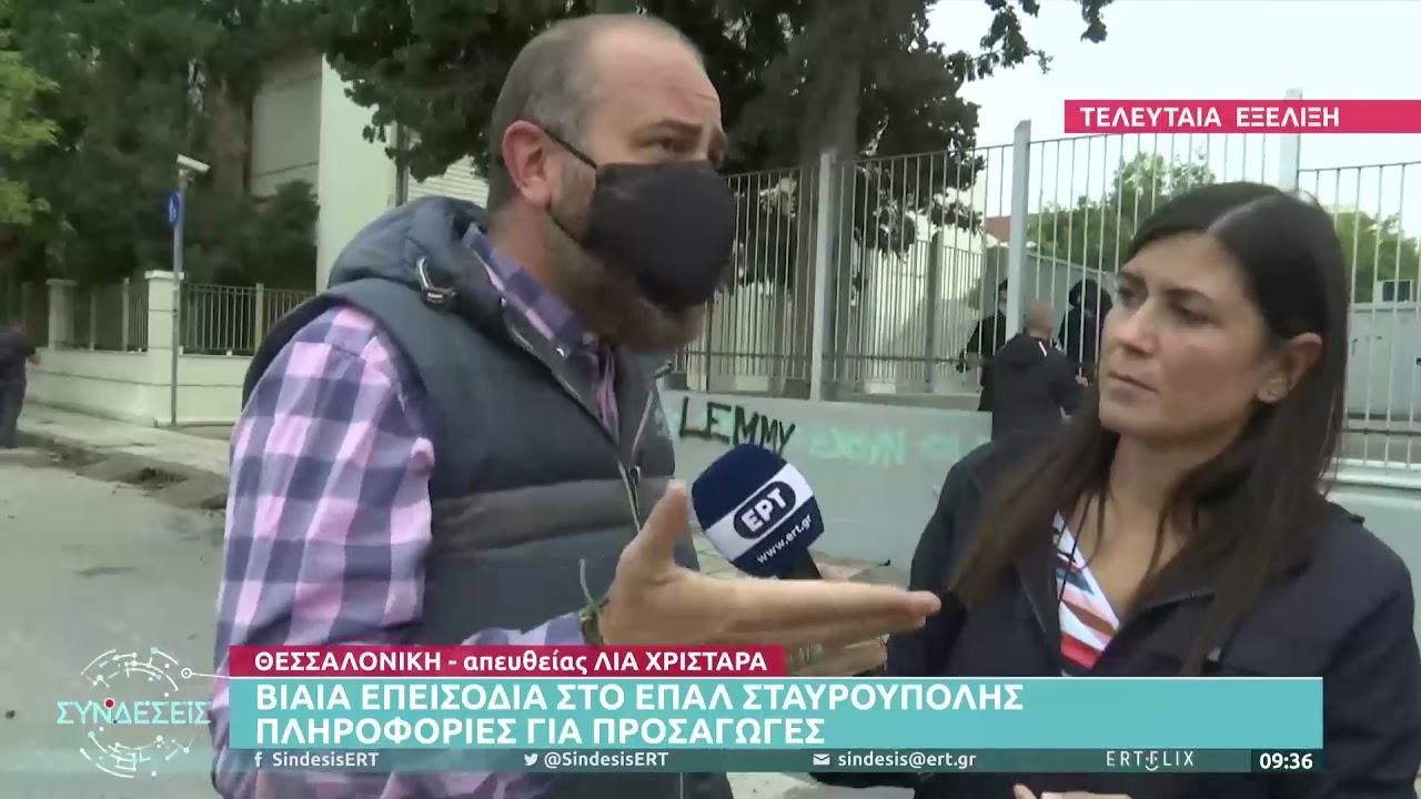Βίαια επεισόδια στο ΕΠΑΛ Σταυρούπολης – Πληροφορίες για προσαγωγές | 29/9/21 | ΕΡΤ