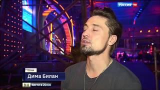 "Дима Билан ""новая волна"" Сочи 2015"