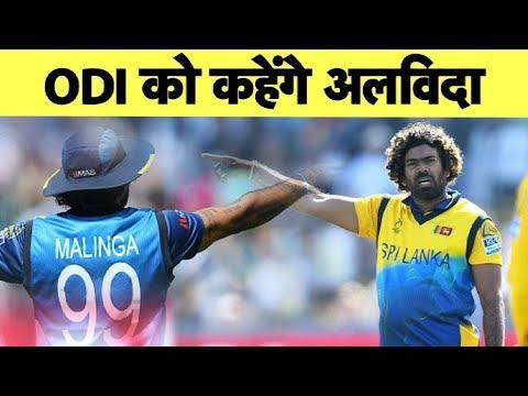 LASITH MALINGA Announces Retirement From ODI Cricket | Sports Tak