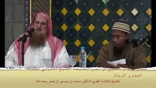 الشيخ محمد موسى آل نصر - نصيحة الإمام  الألباني رحمه الله لطلبة العلم و الدعاة