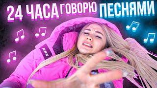 24 ЧАСА ГОВОРЮ ПЕСНЯМИ!!!
