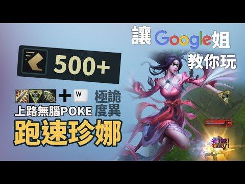 讓Google姐教你玩上路跑速極度煩躁珍娜ξ( ✿>◡❛)