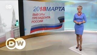 Ликвидация фонда Навального и миллиарды Трампа и Порошенко - DW Новости (22.01.2018)