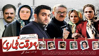 Be Vaghte Khomari, Full Movie | فیلم سینمایی به وقت خماری
