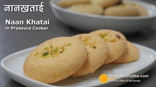 Nankhatai in pressure cooker   नानखताई कुकर में बनायें । Nan Khatai on Gas