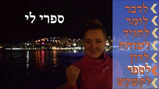 Функциональные глаголы иврита. 3 урока