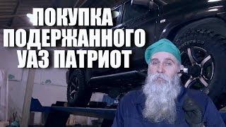 Покупка подержанного УАЗ Патриот. Основные моменты.