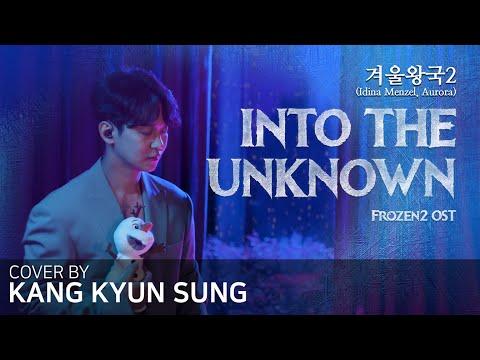 겨울왕국2 OST-Into the Unknown (cover 강균성 Kang Kyun Sung, Original Key, Version of Idina Menzel, Aurora)
