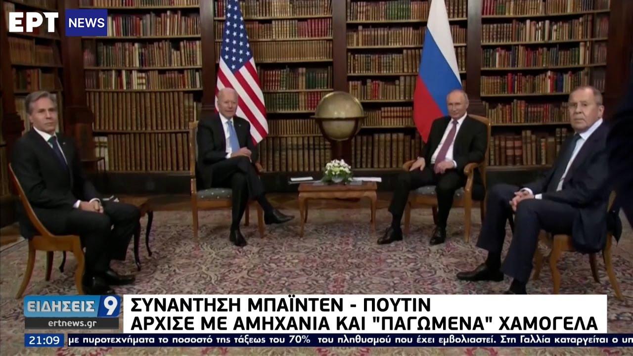 Με αμηχανία και «παγωμένα» χαμόγελα άρχισε η συνάντηση Μπάιντεν – Πούτιν