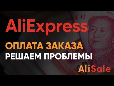 Не Прошла Оплата на АЛИЭКСПРЕСС - Почему и Что Делать❓ Проблемы при Оплате Заказа на AliExpress 🔴