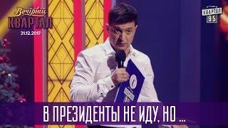 Владимир Зеленский - В президенты не иду, но ... | Новогодний Вечерний Квартал 2018