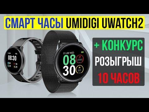 UMIDIGI Uwatch2 - УМНЫЕ ЧАСЫ ЗА 25$ + РОЗЫГРЫШ 10 СМАРТ ЧАСОВ