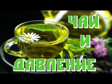 Зеленый чай и давление, напиток при гипертонии