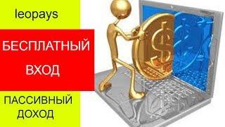 Сайт заработка денег в интернете без вложений