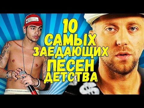 , title : '10 самых ПОПУЛЯРНЫХ и ВИРУСНЫХ песен ДЕТСТВА'