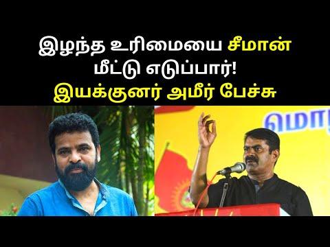 Film Director Ameer Speech On Naam Tamilar Annan Seeman | TAMIL ASURAN