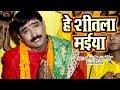 Ravinder Singh Jyoti Devi Geet 2018 - Hey Sheetala Maiya - Bhojpuri Hit Mata Bhajan 2018 video download