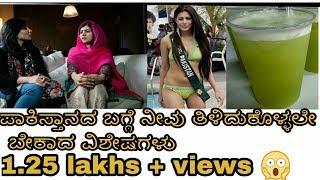 Pakistan facts in Kannada    ಪಾಕಿಸ್ತಾನ ದೇಶದ ರೋಚಕ ಮಾಹಿತಿಗಳು   