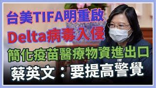 蔡英文針對防疫及台美TIFA會談發表談話