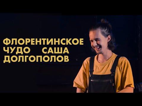 Александр Долгополов - Флорентинское чудо