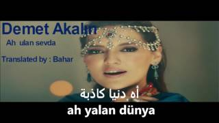 Demet Akalin Ah Ulan Sevda  مترجمة للغة العربية