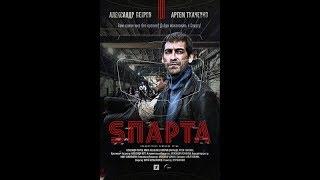 Sпарта 1, 2, 3, 4 серия дата выхода