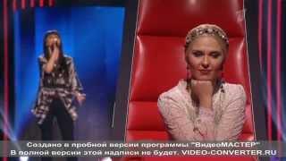 Наталья Терехова - My all. Слепые прослушивания - Голос - Cезон 1