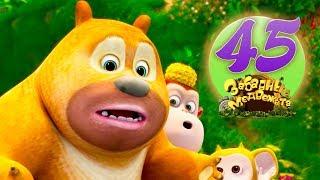 Забавные Медвежата - 45 Серия: Брамбл опаздывает - Классные Мультики