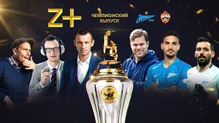 Чемпионский выпуск Z+