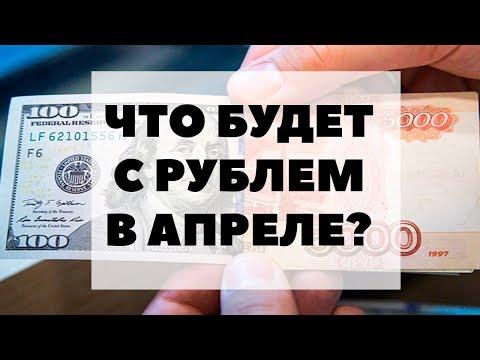 ОБВАЛ РУБЛЯ ПРОДОЛЖИТСЯ? Что будет с рублем в апреле 2018? Прогноз по курсу рубля на апрель