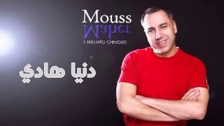 مازيكا Mouss Maher - Denya Hadi (Official Audio) | (موس ماهر- دنيا هادي (النسخة الأصلية تحميل MP3