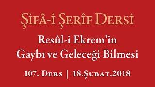 Şifa Dersi: Efendimizin Hz. Hüseyin'in Kerbela'da Şehid Edileceğini Haber Vermesi