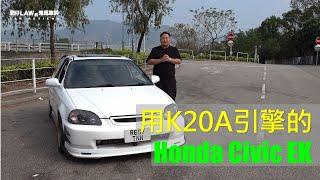 【香港合法出牌】用K20A引擎的Civic EK4 | 肥仔Law的鬼馬車評