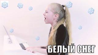 Белый снег — Владимир Пресняков(мл.)  | Настя Кормишина (фортепиано кавер)