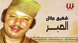 تحميل و مشاهدة Shafek Galal - ElSabr / شفيق جلال - موال الصبر MP3