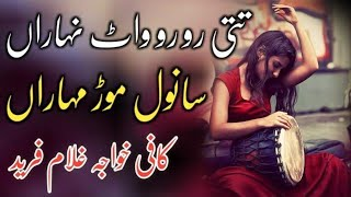 Sanwal Mor Muharan | Kalam Khawaja Ghulam   - YouTube