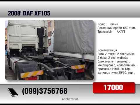 Продажа DAF XF105