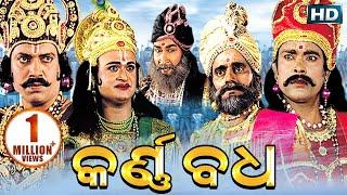 କର୍ଣ୍ଣବଧ ଗୀତିନାଟ୍ୟ - KARNABADHA GITINATYA || Sarthak Music | Sidharth Bhakti