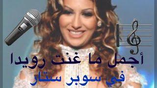 { حصري } { ذكريات } أجمل ما أدت الفنانة رويدا عطية في برنامج سوبر ستار العرب HD { مقتطفات }